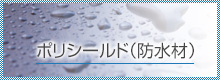 ポリシールド(防水材)